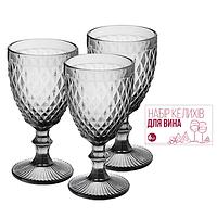 Набор цветных бокалов для вина Аргайл графит 320мл 6шт