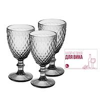 Набор цветных бокалов для вина Аргайл графит 240мл 6шт