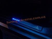 Накладки на пороги с подсветкой для Great Wall Hover M4 2012+