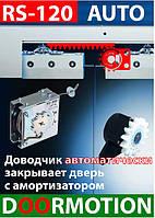 Раздвижная система с доводчиком Dorma RS120 DorMotion для стеклянных раздвижных дверей