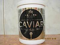 Маска для волос Kallos Caviar