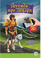Легенда о рыцаре (на укр. языке), живая раскраска 3D. Vision (75230-2)