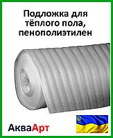 Прдложка для теплого пола (пенополиэтилен) 8мм.