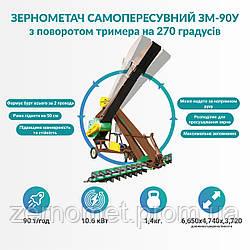 Зернокидач ЗМ-90У з поворотом тримера 270
