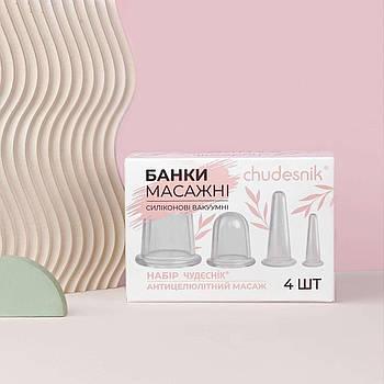 Набор массажных банок для лица и тела CHUDESNIK