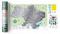 Скретч карта Моя рідна Україна эксклюзивное издание, фото 2