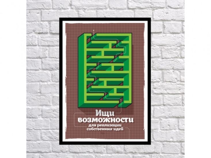 Постер Лабиринт