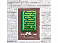 Постер Лабиринт, фото 3