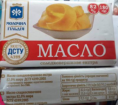 Сливочное масло 82%  180 грамм ТМ Молочная Гильдия