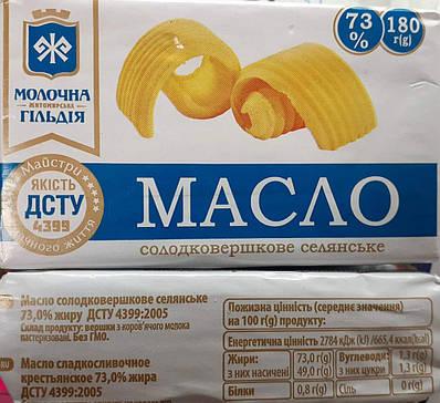 Сливочное масло 73%  180 грамм ТМ Молочная Гильдия