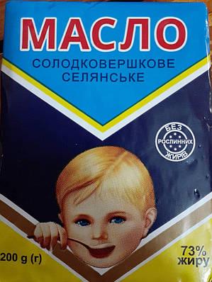 Сливочное масло 73%  200 грамм Селянске