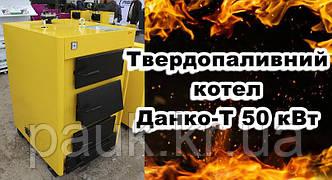 Твердотопливный котел Данко мощностью 50 кВт - качественный отопительный котел для вашего помещения.