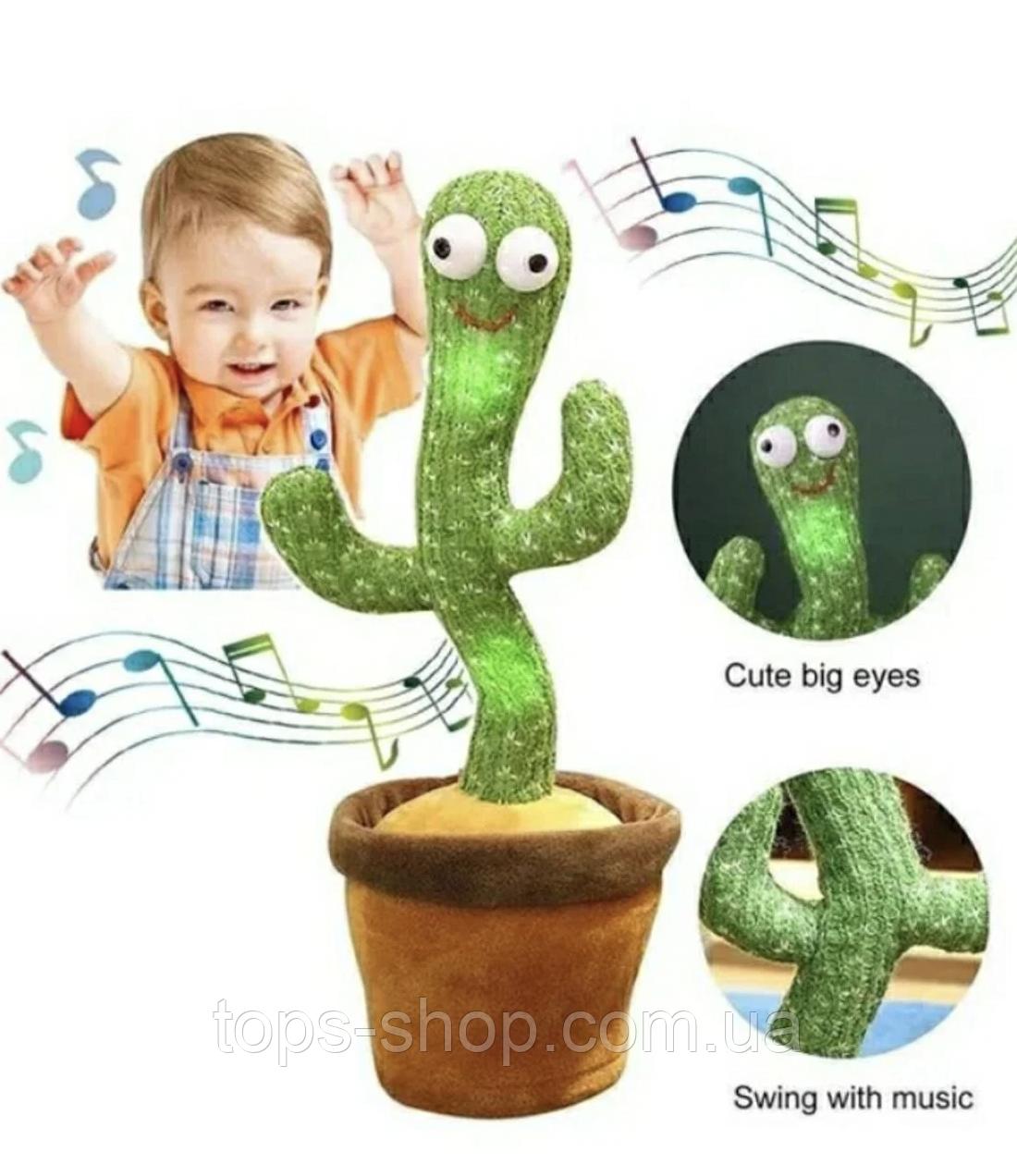 Танцюючий плюшевий кактус М'яка музична, інтерактивна іграшка кактус у горщику для співу танців у вазоні