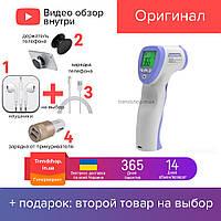 Термометр инфракрасный бесконтактный DT-8826 медицинский градусник для измерения температуры тела