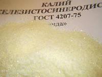 Калий (II) железистосинеродистый (ЖКС), ч
