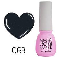 Гель-лак для нігтів Toki Toki №063 5 мл