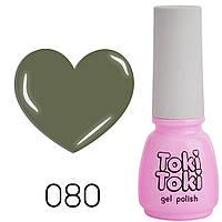Гель-лак для нігтів Toki Toki №080 5 мл