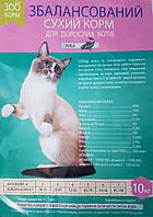 Сухой корм для котов с рыбой, ЗооКорм, 10 кг