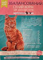 Сухой корм для котов с курицей, ЗооКорм, 10 кг