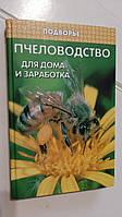 Бджільництво для будинку і заробітку В. Шохін