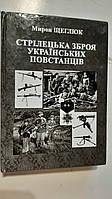 Стрілецька зброя українських повстанців М. Щеглюк