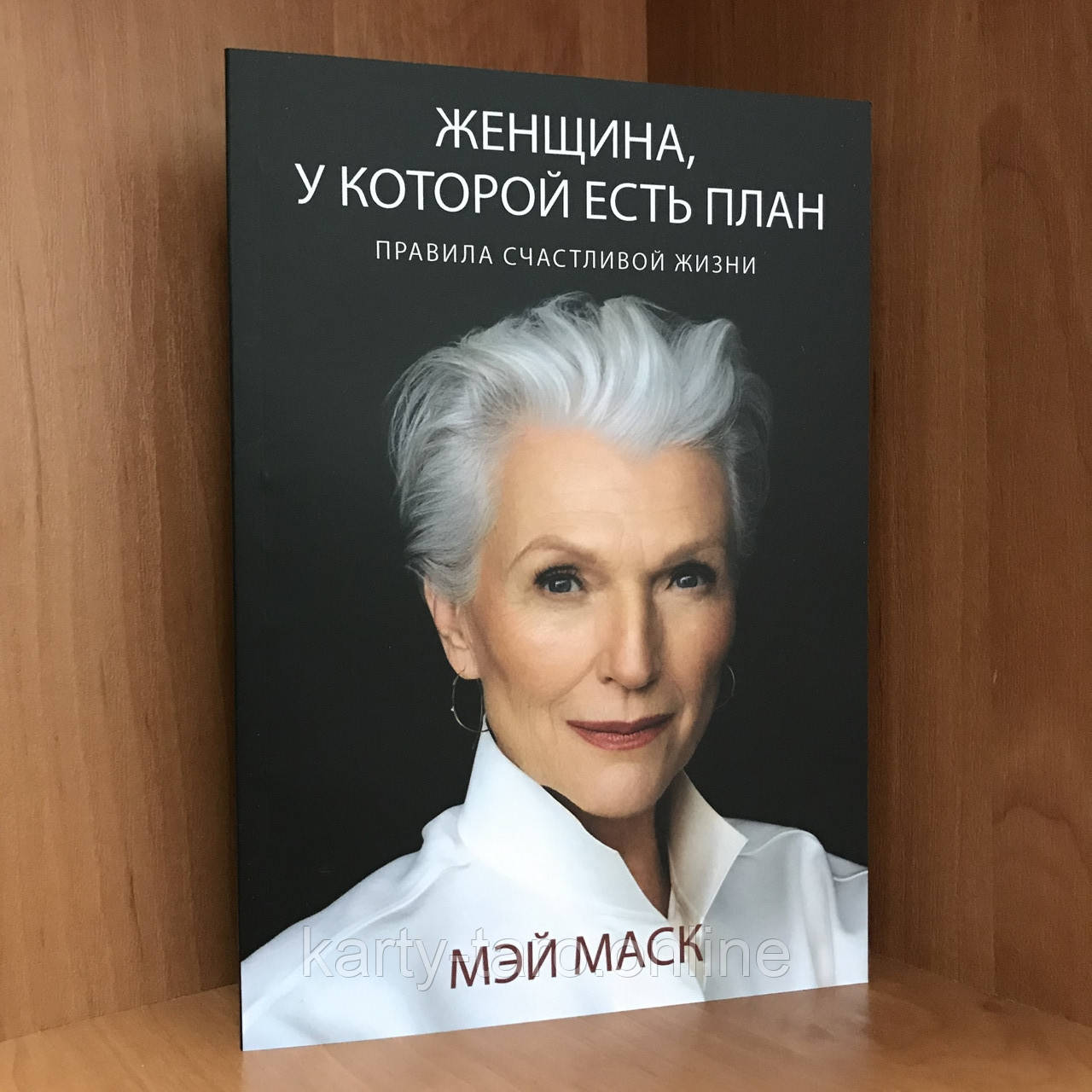 Книга Жінка, у якої є план. Правила щасливого життя