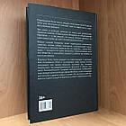 Книга Бегущая с волками. Женский архетип в мифах и сказаниях - Кларисса Пинкола Эстес, фото 2