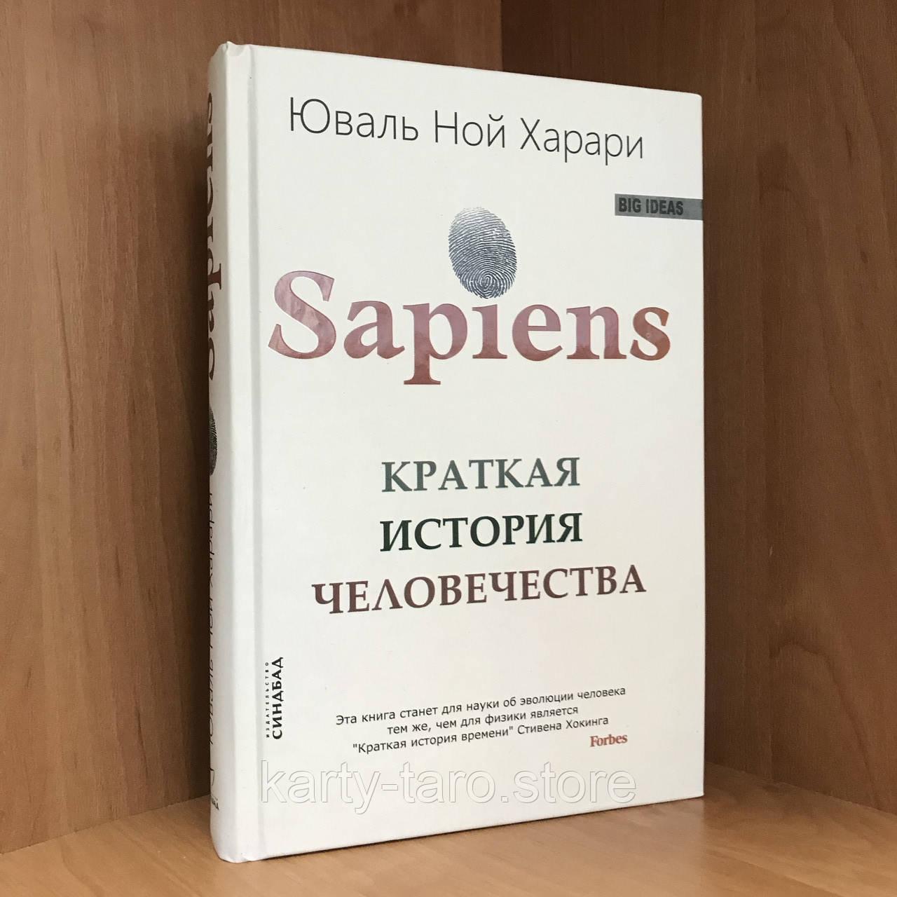 Книга Sapiens. Краткая история человечества - Юваль Ной Харари