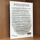 Книга Sapiens. Краткая история человечества - Юваль Ной Харари, фото 2