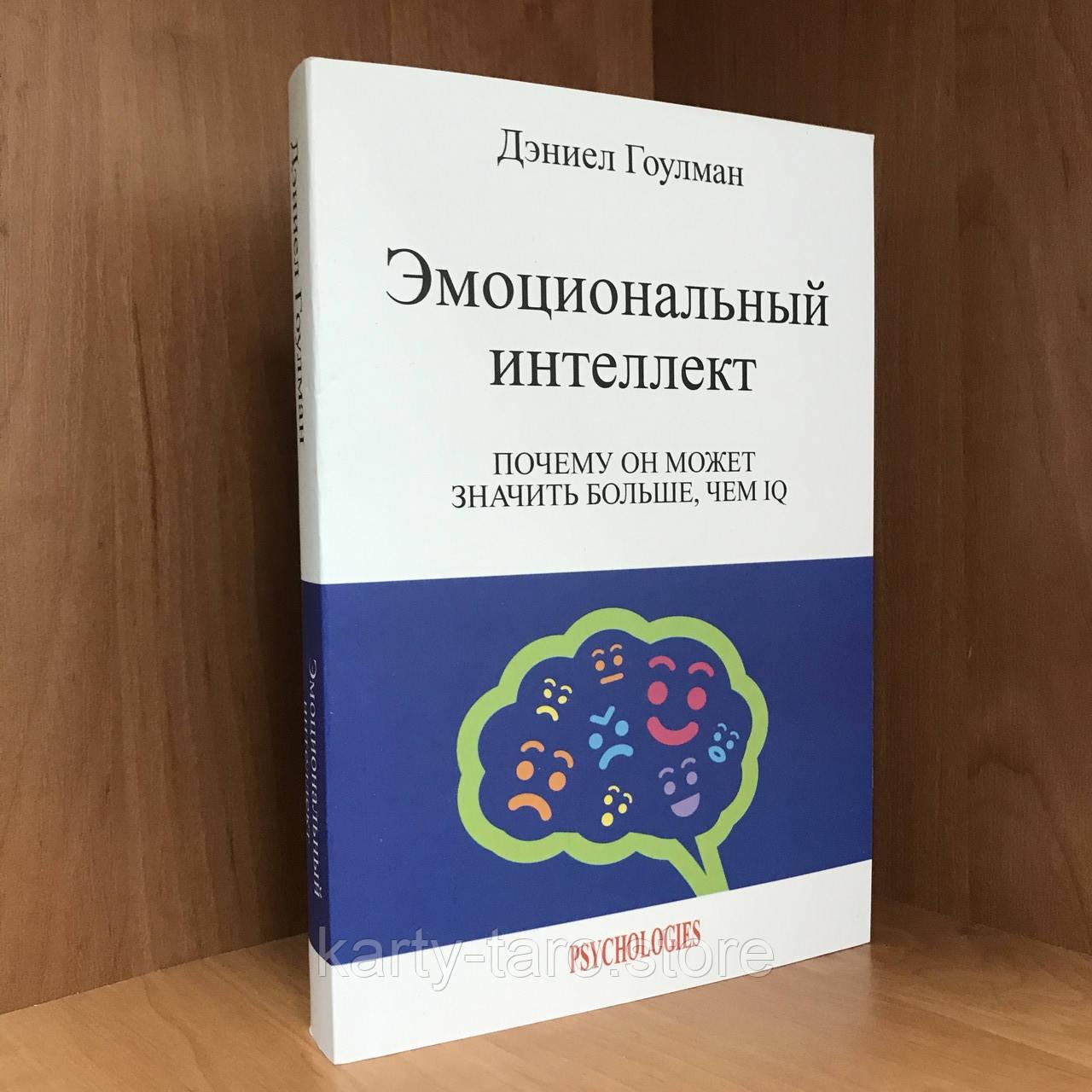 Книга Емоційний інтелект. Чому він може означати більше, ніж IQ - Деніел Гоулман