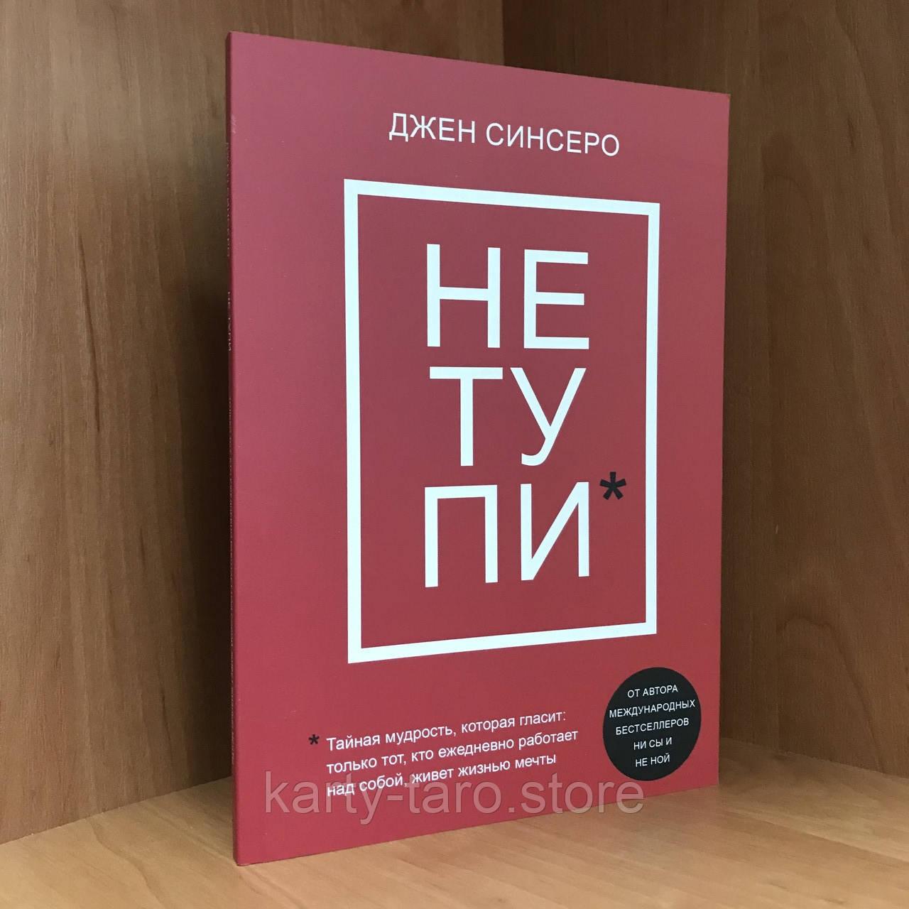 Книга НЕ ТУПІ Тільки той, хто щодня працює над собою живе життям мрії Ексмо - Джен Синсеро