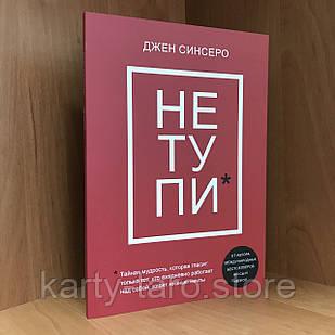 Книга НЕ ТУПИ .Только тот, кто ежедневно работает над собой живет жизнью мечты-  Джен Синсеро