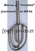 Лопатка к взбивальной машине МВ-60, на кремовзбивалку 60 л