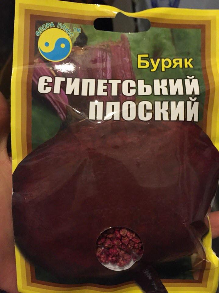 """Свекла """"Египетский плоский"""", 15 г ТМ """"Флора Плюс"""""""