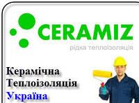 Рідка керамічна теплоізоляція Ceramiz