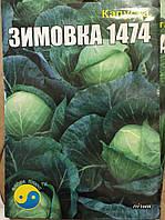 """Семена капусты, сорт """"Зимовка 1474"""", 5 г ТМ """"Флора Плюс"""""""