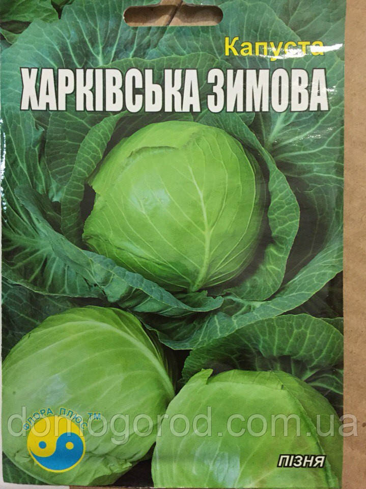 "Семена капусты, сорт ""Харківська зимова"", 5 г ТМ ""Флора Плюс"""