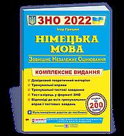 Комплексна підготовка з німецької мови до ЗНО 2022