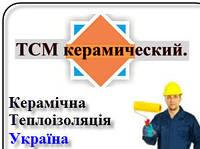 Рідка керамічна теплоізоляція ТСМ Керамічний