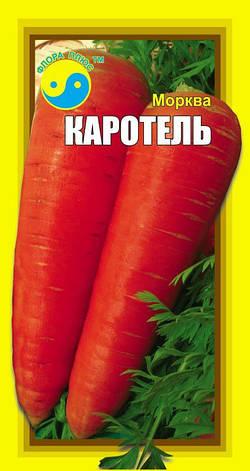 """Морковь """"Каротель"""", 15 г ТМ """"Флора Плюс"""", фото 2"""