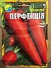 """Семена моркови, сорт """"Перфекція"""", 15 г ТМ """"Флора Плюс"""""""