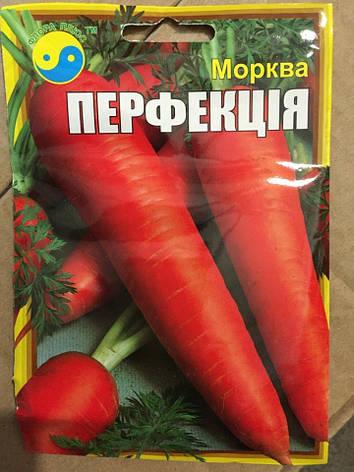 """Семена моркови, сорт """"Перфекція"""", 15 г ТМ """"Флора Плюс"""", фото 2"""
