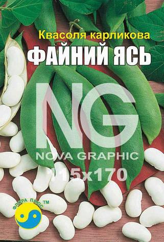"""Семена фасоли карликовой, сорт """"Файный Ясь"""", 20 г ТМ """"Флора Плюс"""", фото 2"""