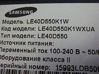 Платы от LCD TV Samsung LE40D550K1WXUA, поблочно или в комплекте (не рабочий экран).