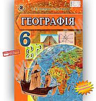 Підручник Географія 6 клас Нова програма Авт: Пестушко В. Уварова Г. Вид-во: Генеза, фото 1