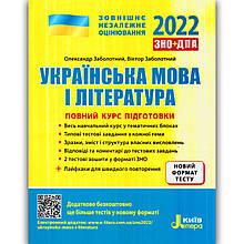 ЗНО 2022 Українська мова і література Повний курс підготовки Авт: Заболотний О. Вид: Літера