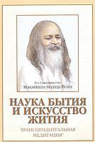 Наука бытия и искусство жития. Трансцендентальная медитация. Махариши Махеш Йоги