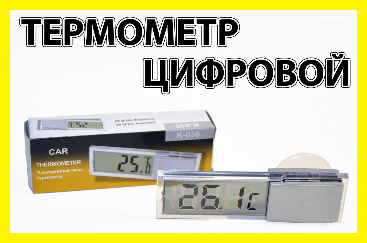 Термометр цифровой №9 авто градусник прозрачный LCD электронный автономный