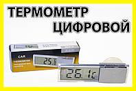 Термометр цифровой №9 авто градусник прозрачный LCD электронный автономный, фото 1
