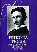 Никола Тесла. Колорадо-Спрингс. Дневники. 1899-1900